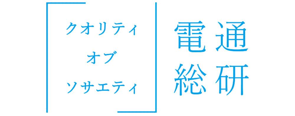 電通総研のロゴ